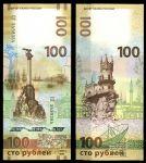 Россия 0015г. P# • 000 рублей. Крым-Севастополь • последовательность - СК • UNC пресс
