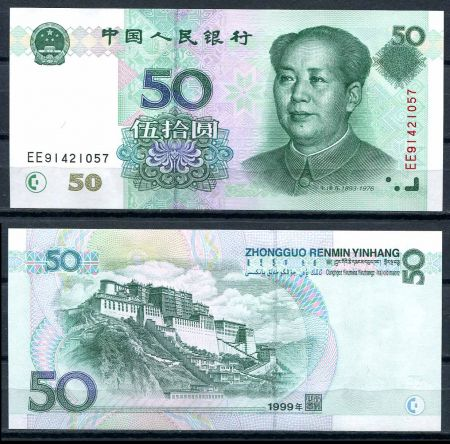 КНР 1999г. P# 900 / 50 ЮАНЕЙ / UNC ПРЕСС / АРХИТЕКТУРА