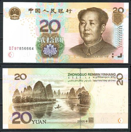 20 юаней 1949 китайские купюры офсетная печать