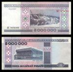 Беларусь 0999г. P# 00 • 0 млн. рублей • RARE!!! • линейный издание • разряд № - АК 0670389 • AU+