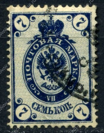 Россия 1884г. Сол# 33 • 7 коп. • перф: 14.5 в.з.- горизонт. верже • синяя • Used VF-XF