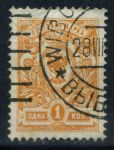 Россия 1908 - 1919 гг. Сол# 64 • 1 коп. • без в.з. • перф: 14.5 • желт. • Used VF-XF