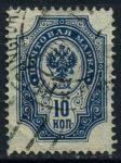 Россия 1908 - 1919 гг. Сол# 70 • 10 коп. • без в.з. • перф: 14.5 • темно-синяя • Used VF-XF
