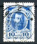 Россия 1913г. Сол# 84 • 10 коп. 300 лет дому Романовых. Николай II • Used F-VF