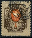 Россия 1902 - 1907 гг. Сол# 52A • 1 руб. • верт. верже • перф: 13.5 • коричн. и красн. • Used VF-XF