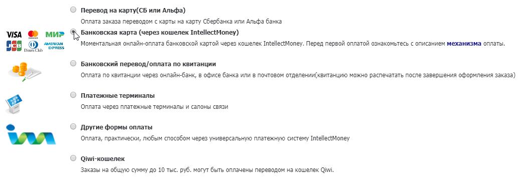 Банковская карта (через кошелек IntellectMoney)