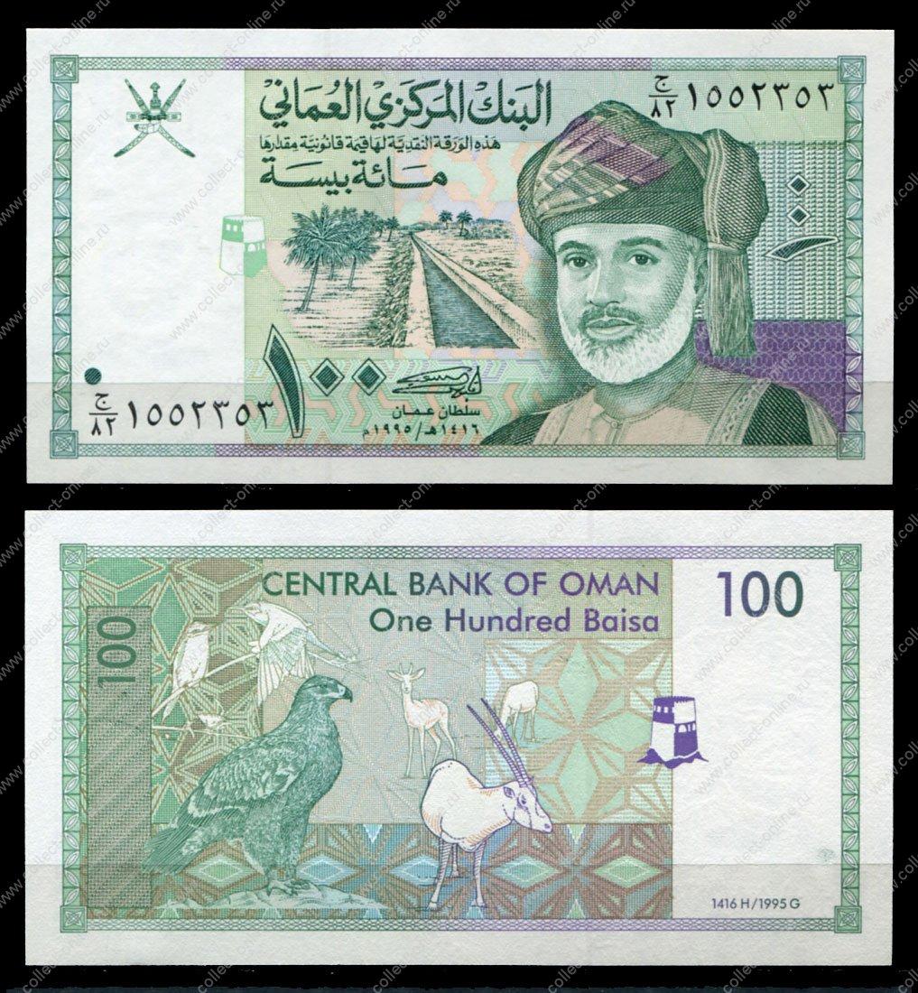 Oman 1977 100 Baisa XF