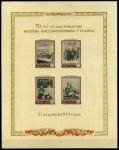 СССР 1949 г. • Сол# 1483б • 40 коп.(4) • И. В. Сталин (70 лет со дня рождения) • крем. бум. • блок • MNH OG VF